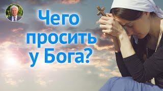 Стоит ли вообще просить у Бога что-либо? — Осипов А.И.