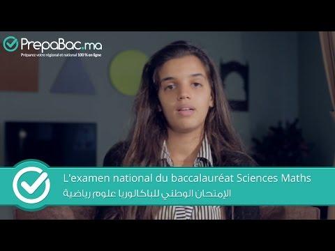 L'examen national du baccalauréat Sciences Maths – الإمتحان الوطني للباكالوريا علوم رياضية