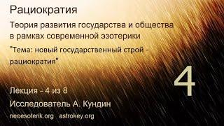 Развитие общества. Лекция 4. Новый государственный строй. Рациократия. neoesoterik.org  astrokey.org