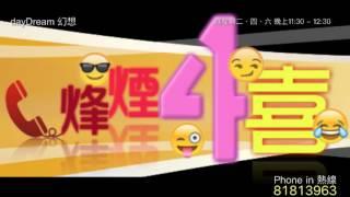 [電台] 烽煙4喜 : 十種壞情人可能擁有的手相  / 25-08-16 第37集