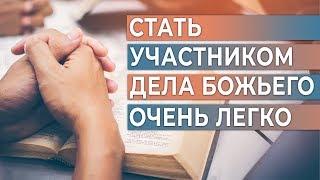 Сегодня стать участником дела Божьего очень легко