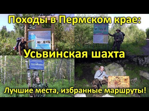 Походы в Пермском крае: Усьвинская шахта. Серия 10