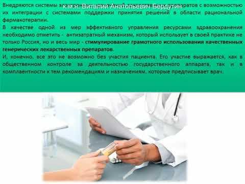 2016 Бердутин Организация лекобеспеечния