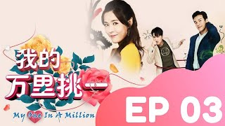 MY ONE IN A MILLION 我的万里挑一 EP 3