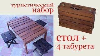 Туристический набор складной стол и 4 табурета