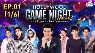 HOLLYWOOD GAME NIGHT THAILAND S.3  | EP.1 เต๋อ,ติช่า,พริมVSจียอน,เต้ย,หมอก้อง [1/6] | 19.05.62