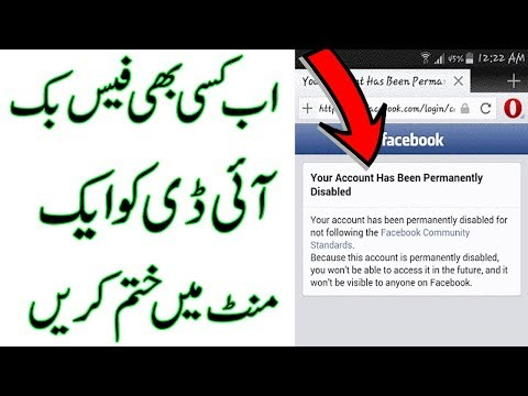 How to delete someone fake facebook account with one click the new how to delete someone fake facebook account with one click urduhindi ccuart Images