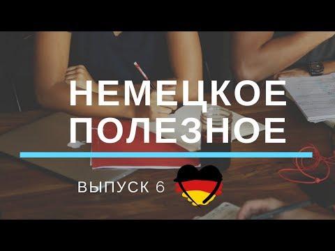 Немецкие полезности | Выпуск 6