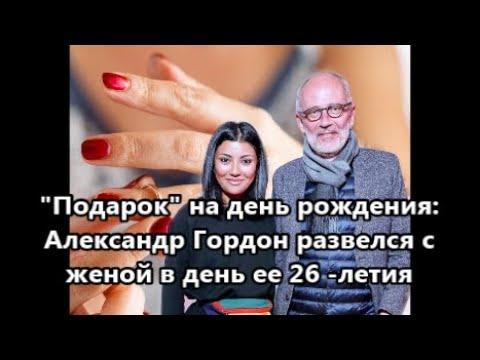Четвертый развод знаменитого телеведущего: от Александра Гордона ушла молодая жена с двумя детьми