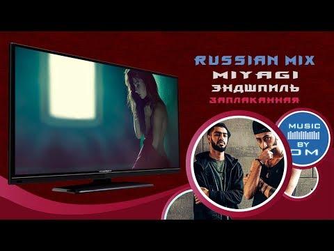 MiyaGi & Эндшпиль   Заплаканная (mix by OM)