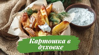КАРТОШКА ПО-ДЕРЕВЕНСКИ / Вкус как в ресторане! Быстрый рецепт для духовки.
