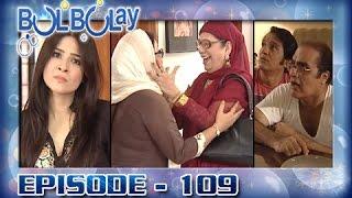 Bulbulay Ep 109 - ARY Digital Drama