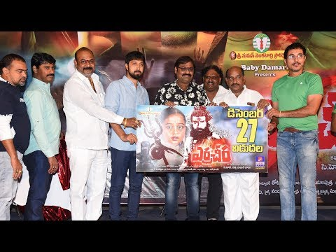 yerra-cheera-movie-song-launch-event