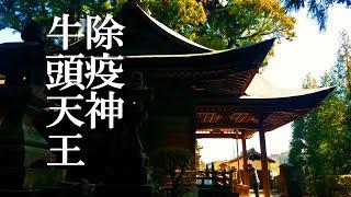 God excluding epidemic : Worshiping a rural shinto shrine of japan.