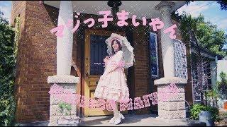 乃木坂46白石麻衣『マジっ子まいやん』