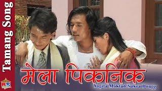 Mela Piknik मेला पिकनिक By Yogita Moktan/Sukra Dongg | Tamang Movie Song | Angla Mikhili