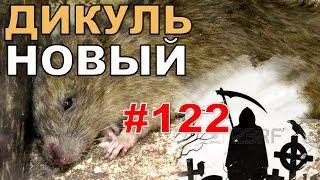 """#122. Реалити Шоу """"ALCARATZ"""". ДОМ 2 - Крысы. Дикуль Новый"""