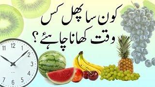 Best Timings for Eating Fruits (in Urdu) | Fruit Khane Ka Sahi Time