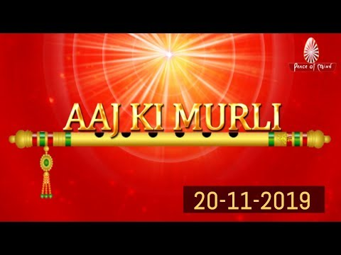 आज की मुरली 20-11-2019 | Aaj Ki Murli | BK Murli | TODAY'S MURLI In Hindi | BRAHMA KUMARIS | PMTV