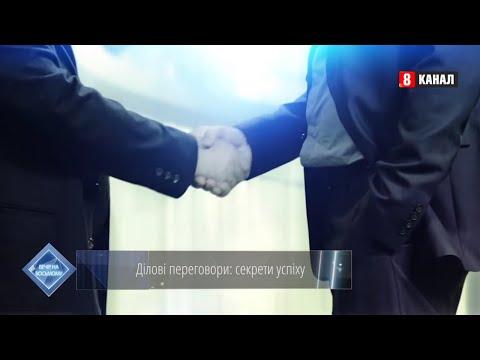 Як стати профі в ділових переговорах, та як успішно пройти співбесіду? Павло Богдан