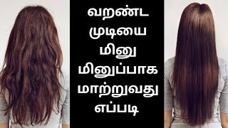 How To Apply Hair Conditioner In Tamil | How To Apply Shampoo On Hair In Tamil |  Smooth Hair
