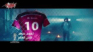 """تحميل اغاني أحمد سعد فى اغنية """"كأس العالم """" روسيا 2018 MP3"""