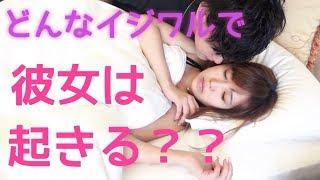 【モニタリング】寝ている彼女は何で起きる?