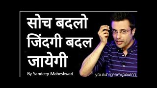🔥🔥🌍Disire best 💥🔥🔥#motivation speach by ##sandeep maheshwari##💥🔥💥🌍