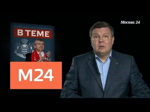 """""""В теме"""": """"дело Рыболовлева"""" - Москва 24 видео"""