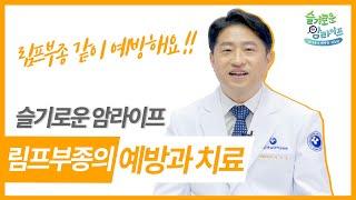 """[대전 암생존자통합지지센터] 슬기로운 암라이프 4편 """"림프부종의 예방과 치료"""" 이미지"""