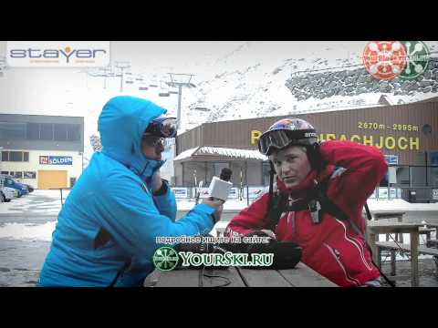 Как выбрать куртку для катания на горных лыжах. Часть 1.