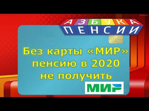 Без карты МИР пенсию не получить в 2020 году
