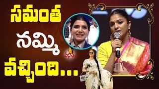 Producer Swapna Dutt Speech  at Mahanati Movie Audio Launch | Keerthy Suresh | Samantha