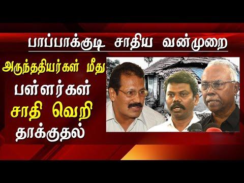 Latest tamil news live Ramanathapuram Pappakudi issue tamil activist protest