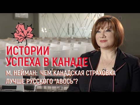 """М. Нейман: чем канадская страховка лучше русского """"авось""""?"""