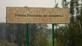 Умом Россию не понять. Новые приколы. Ржака