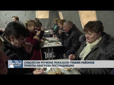 Новости Псков 20.02.2020 / Спасатели региона показали главам районов пункты обогрева пострадавших