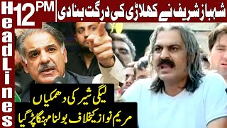 Shahbaz Sharif's Strong Reply To Ali Amin Gandapur | Headlines 12 PM | 24 July 2021| Express | ID1F