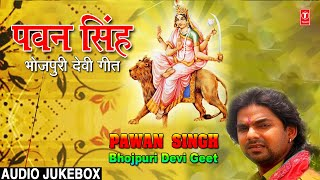 Bhojpuri Devi Geet By Pawan Singh I Full Audio Songs
