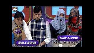 Segment: - Shan-e-Sukhan - Bait Bazi - Semi Final - 24th June 2017
