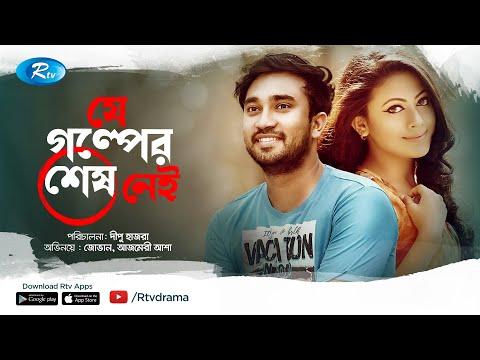 J Golper Sesh Nai   যে গল্পের শেষ নেই   Ft,Jovan,Azmeri Asha,Nabila   Bangla New Natok 2020