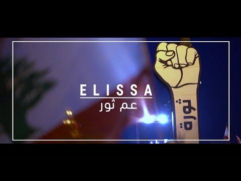 العرب اليوم - شاهد: كليب أغنية إليسا الجديد
