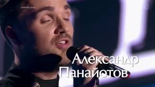 The Voice Russia - All by myself - Alexandr Panayotov