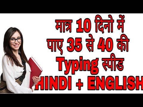 How to increase typing speed|hindi and english|windows shortcuts|कौनसा keyboard लें?See discription