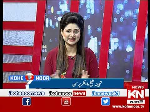 Kohenoor@9 05 April 2020 | Kohenoor News Pakistan