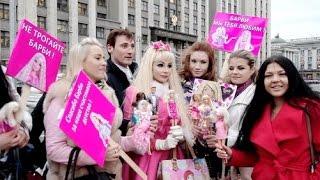 В России могут запретить куклу Барби . Татьяна Тузова певица и живая кукла  организовала митинг