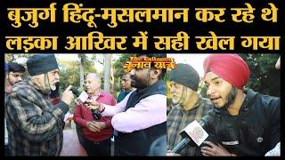 Delhi के Shalimar bagh में लोग Jamia में चली गोली, CAA के नाम पर खूब चिल्लाए