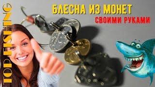 Изготовление блесен из монет своими руками