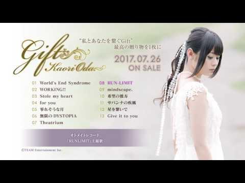 織田かおり – Gift