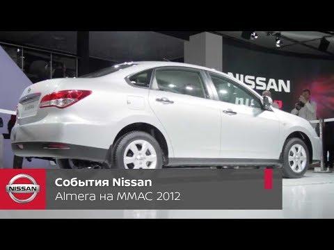 Nissan Almera на Московском Международном Автосалоне 2012